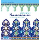 Inspiration Hammam - 70 coloriages